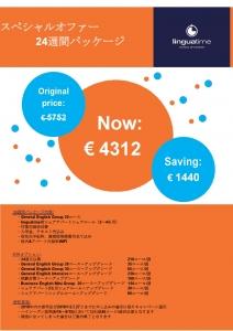linguatime24週間スペシャルパッケージ