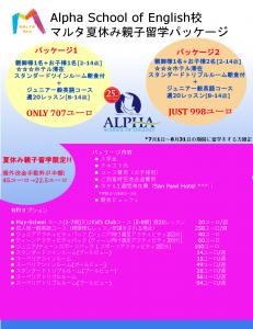 マルタ親子留学夏休みパッケージ1
