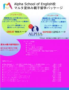 マルタ親子留学夏休みパッケージ2