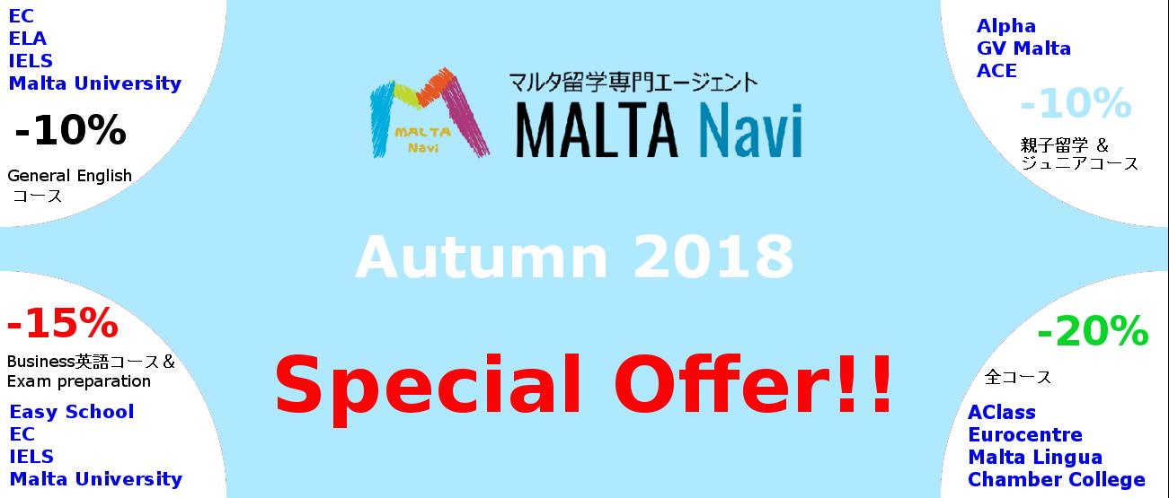 マルタ留学コース費用割引キャンペーン内容
